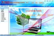 智软web应用中间件 6.1