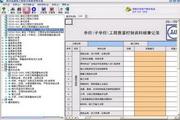 恒智天成四川省建筑工程资料软件 2014