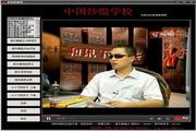 中国炒股学堂 1.0