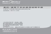 美的MH70-L009干衣机使用说明书