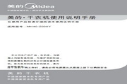 美的MH40-Z006Y干衣机使用说明书