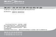 美的MB75-8000(S)波轮洗衣机使用说明书