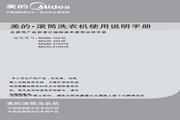 美的MG60-Z1031E滚筒洗衣机使用说明书