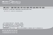 美的MG70-1203ED(S)滚筒洗衣机使用说明书