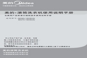 美的MG60-1003E(S)滚筒洗衣机使用说明书