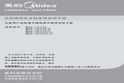 美的MD70-1401LDPC(S)滚筒洗衣机使用说明书