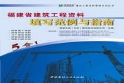 恒智天成福建省建筑工程资料表格填写范例书