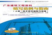 恒智天成广东建筑资料表格填写范例书(上册) 2013