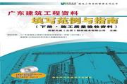 恒智天成广东建筑资料表格填写范例书(下册) 2013