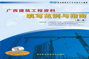 恒智天成广西建筑资料表格填写范例书 2013
