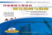 恒智天成河南建筑资料表格填写范例书 2013