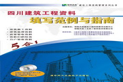 恒智天成四川建筑资料表格填写范例书 2013