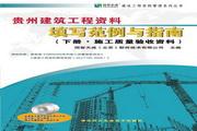 恒智天成贵州建筑资料表格填写范例书(下册) 2013