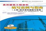恒智天成贵州建筑资料表格填写范例书(上册) 2013