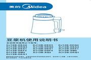 美的DJ12B-DSF4豆浆机使用说明书