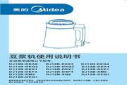 美的DJ12B-DEX1豆浆机使用说明书