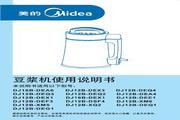 美的DJ12B-DEQ3豆浆机使用说明书