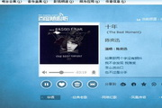 蓝叶影音盒 1.2