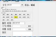 旗云纺织织造后整理管理软件 1.3