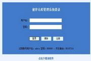 彼岸仓库管理软件免费版 1.0