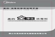 美的MXV-ZLT-Q1035-GD消毒柜使用说明书