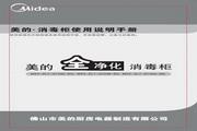 美的MXV-ZLT-Q1036-GD消毒柜使用说明书