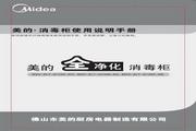 美的MXV-ZLT-Q1055-GD消毒柜使用说明书
