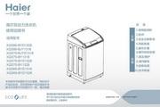 海尔XQS75-BY1318洗衣机使用说明书