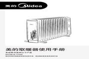 美的NY2815-11GA取暖器使用说明书