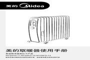 美的NY20FD-12取暖器使用说明书