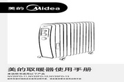 美的NY20FD-11取暖器使用说明书