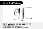 美的NY16FC-11取暖器使用说明书