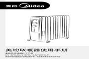 美的NY16FC-10取暖器使用说明书