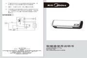 美的NTG20-10F取暖器使用说明书
