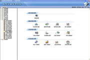 精点医院设备管理系统 7.6