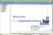 精点劳保用品管理软件 7.2
