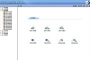 精点低值易耗品管理系统软件开发 7.6