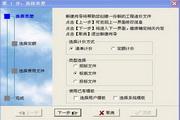 恒智天成广东省建筑工程预算软件