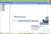 C/S架构单机版固定资产管理系统 7.6