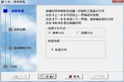 恒智天成北京市建筑工程预算软件