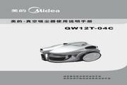 美的QW12T-04C吸尘器使用说明书