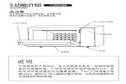 美的TV025LX4-NBH微波炉使用说明书