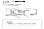 美的TW0LFX3-NB微波炉使用说明书