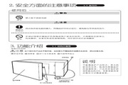 美的EG7KCG4-NA微波炉使用说明书