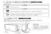 美的EG7KCG4-NG微波炉使用说明书