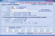 旺淘淘宝推广软件 6.0.5
