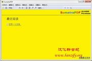 SumatraPDF 汉化版 2.4.8333