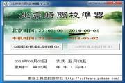 克克北京时间校准器1.5