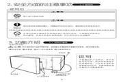 美的EG7KCG4-NS微波炉使用说明书