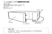 美的EG823MF3-NW微波炉使用说明书